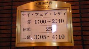 タイム・テーブル @帝劇