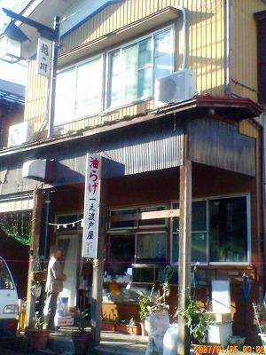 一之渡戸屋豆腐店