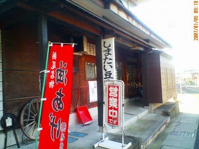 嶋態豆腐店