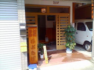 星善豆腐店