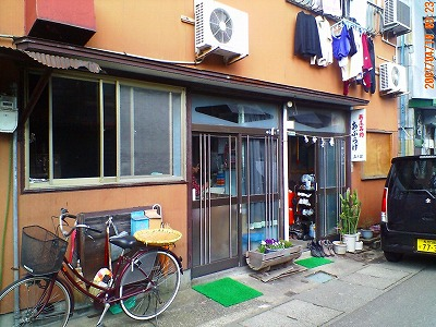 五十嵐豆腐店