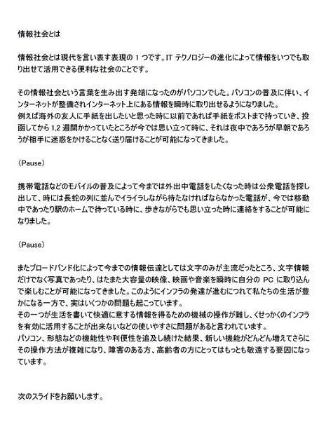 予選の日本語①