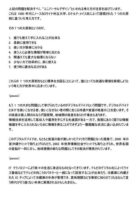 予選の日本語②