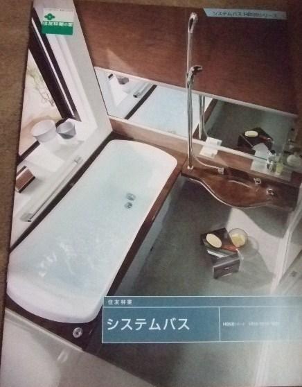 2009_1005お風呂0018