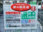 2009_1016性能評価住宅0009