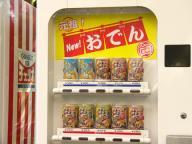 「おでん缶」の自販機(岩屋堂公園)