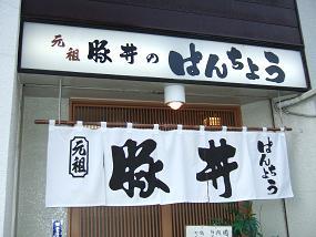 豚丼-1-1
