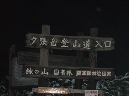 夕張岳登山道入り口-1