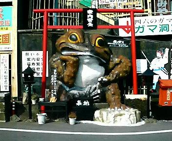 筑波山20091030_003