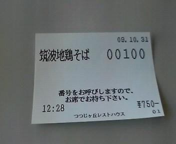 筑波山20091030_004