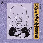 落語shinsyo