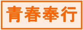 090523 青春奉行