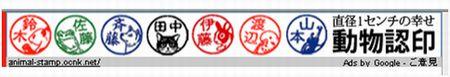 090527 動物認印