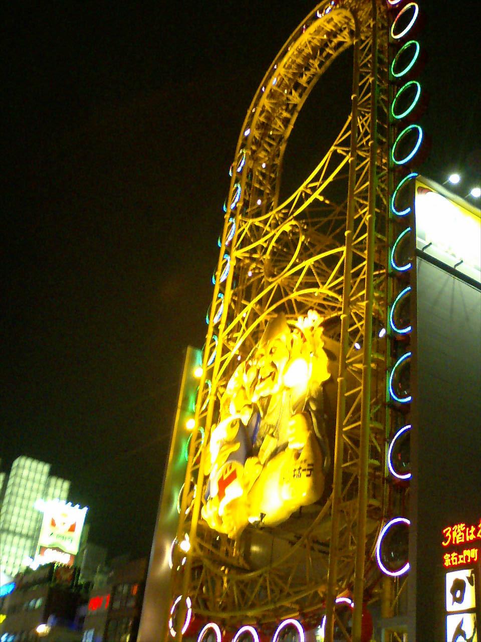 東京は残念観覧車