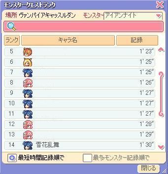 monster_quest_iron1.jpg