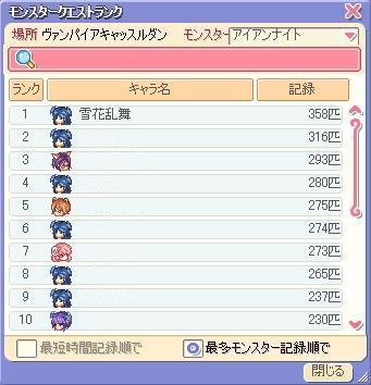 monster_quest_iron2.jpg
