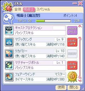 ts_skill.jpg