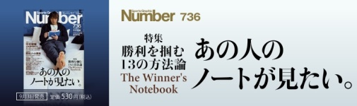 number_090917_mag.jpg