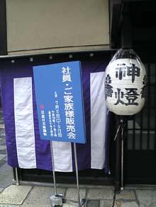tasumura080706.jpg