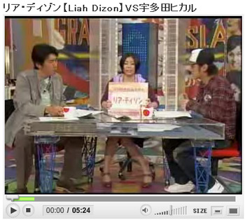 リア・ディゾンと宇多田ヒカル