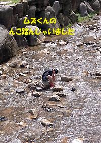 川でゴシゴシ靴洗い