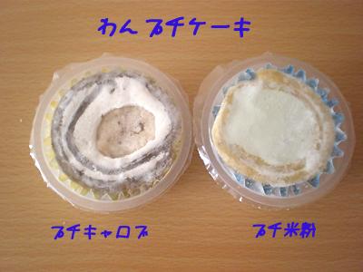 ケーキなんですよん☆