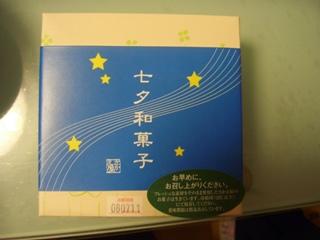 七夕饅頭 箱
