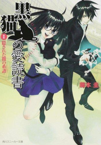 黒猫の愛読書1