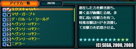 pso1221822861.jpg