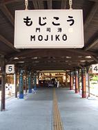 2006_0730mojikou01.jpg