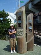 2006_0828naruto18.jpg