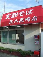 2006_0828naruto28.jpg