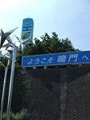 2006_0828naruto3.jpg
