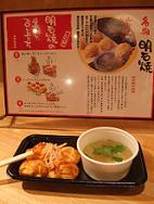 2006_0830takoyaki3.jpg