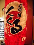 2006_0830takoyaki4.jpg