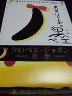 2006_1027kurobe1.jpg
