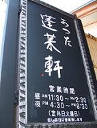 2007_0221nagoya03.jpg