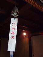 2007_0802kanazawa07.jpg
