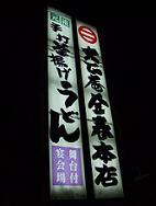 2007_0805okazaki07.jpg