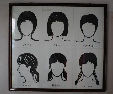 髪型モデル