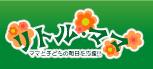 リトル・ママ東京HP