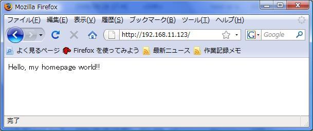 htmlファイルの動作確認画面
