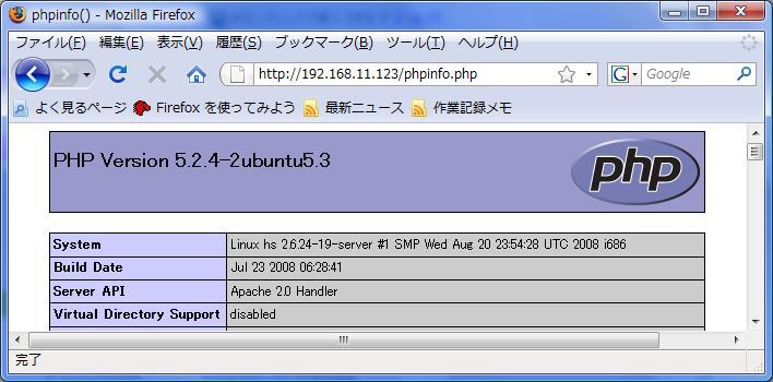 PHPファイルの動作確認画面
