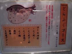 fugu-menu.jpg