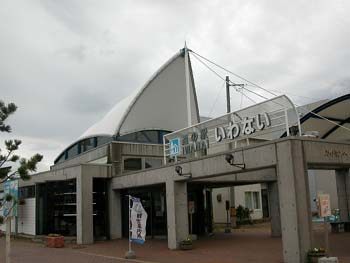 岩内町道の駅