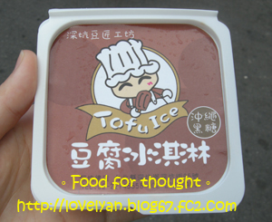 080712_tofu_icecream.jpg