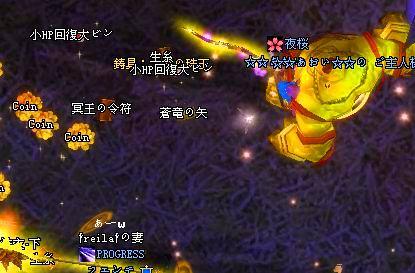 08-15 23-32 鋳具・天魔の珠玉♪