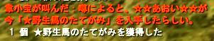 08-24 00-11 マント♪