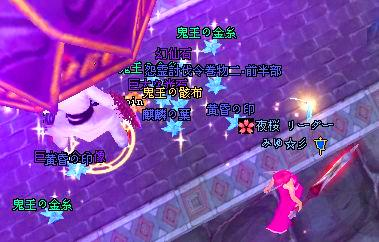 2009-01-16 22-33 骸布♪