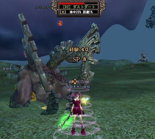 2009-01-23 23-41 ダストダート♪